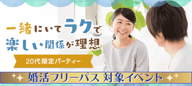 一緒にいてラクで楽しい関係が理想♡20代限定婚活パーティー@心斎橋 9/30