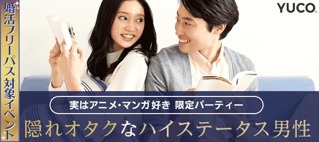 隠れオタクなハイステータス男性限定婚活パーティー@心斎橋 9/30