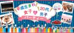 【東京都新宿の恋活パーティー】街コンジャパン主催 2018年9月24日