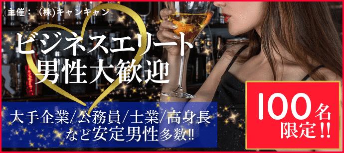 《女性1900円♡女性を甘えさせてくれる爽やか安定男子》×《家庭的な一途な女性》大集合!!理想的な年上彼氏vs年下彼女コン@エグゼクティブな美空間☆銀座 FRLAMEで開催!!