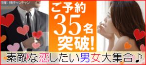 【京都府烏丸の恋活パーティー】キャンキャン主催 2018年9月29日