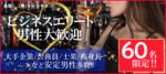 【兵庫県三宮・元町の恋活パーティー】キャンキャン主催 2018年9月29日