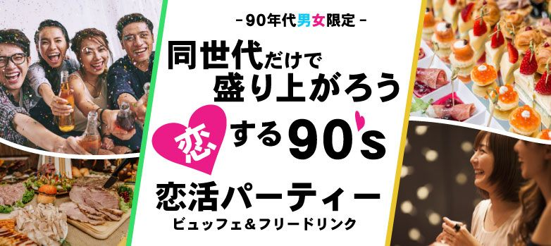 【1990年代生まれ限定】同世代だから安心♪着席スタイル!合コンナイト-千葉