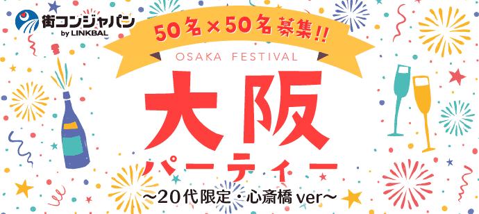 大阪パーティー~20代限定~in心斎橋