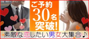 【宮城県仙台の恋活パーティー】キャンキャン主催 2018年9月29日