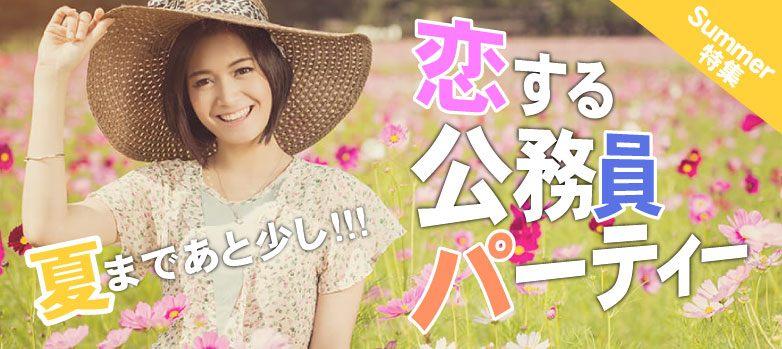 【公務員男子×年下女子】恋につながる♪公務員コン-千葉