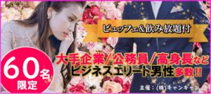 【岡山県岡山駅周辺の恋活パーティー】キャンキャン主催 2018年9月29日