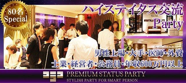 9/14(金)【京都☆80名ハイステイタス交流Party】男性上場・大手・経営者・公務員・医師・士業・年収600万円以上