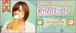 【東京都新宿の体験コン・アクティビティー】パーティーズブック主催 2018年9月19日