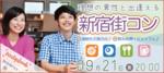 【東京都新宿の体験コン・アクティビティー】パーティーズブック主催 2018年9月21日