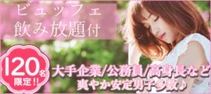 【愛知県名駅の恋活パーティー】キャンキャン主催 2018年9月29日