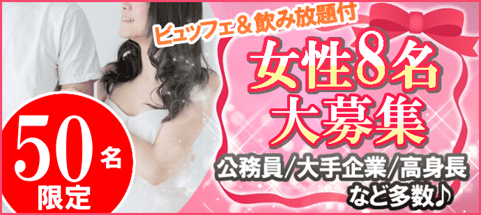【福岡県天神の恋活パーティー】キャンキャン主催 2018年9月29日