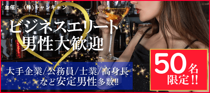 《♡女性2500円♡優しいor思いやりある爽やか安定男子》vs《家庭的な20代女子》大集合!!絶品イタリアンLOGIC UMEDA高級レストランで開催@梅田(完全着席スタイル&ビュッフェ・飲み放題付)