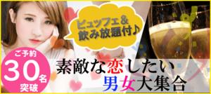 【群馬県高崎の恋活パーティー】キャンキャン主催 2018年9月30日