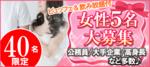 【新潟県新潟の恋活パーティー】キャンキャン主催 2018年9月30日