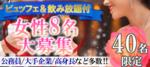 【長野県松本の恋活パーティー】キャンキャン主催 2018年9月30日