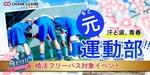 【東京都新宿の婚活パーティー・お見合いパーティー】シャンクレール主催 2018年9月22日