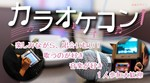 【愛知県名駅の体験コン・アクティビティー】未来デザイン主催 2018年8月18日