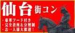 【宮城県仙台の恋活パーティー】ハピこい主催 2018年8月25日