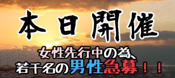 【宮城県仙台の恋活パーティー】ハピこい主催 2018年8月26日