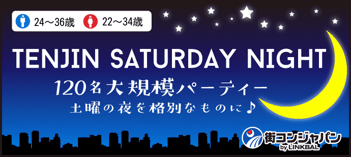 TENJIN SATURDAY NIGHT★街コンジャパン主催