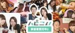 【宮城県仙台の恋活パーティー】ハピこい主催 2018年9月23日