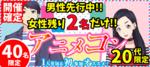 【東京都池袋の趣味コン】街コンkey主催 2018年9月23日