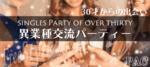 【北海道すすきのの恋活パーティー】プライベートアソシエイツクラブ主催 2018年9月22日