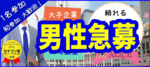 【愛知県栄の恋活パーティー】街コンALICE主催 2018年9月22日