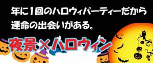 【宮城県仙台の恋活パーティー】ファーストクラスパーティー主催 2018年10月27日