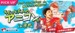 【静岡県浜松の恋活パーティー】街コンいいね主催 2018年9月9日