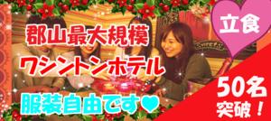 【福島県郡山の恋活パーティー】ファーストクラスパーティー主催 2018年10月20日