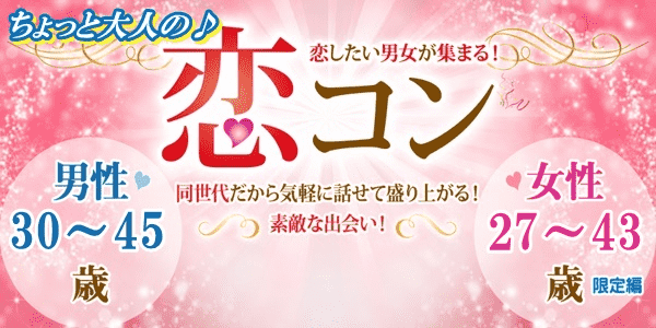 【岩手県盛岡の恋活パーティー】街コンmap主催 2018年10月6日