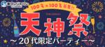 【福岡県天神の恋活パーティー】街コンジャパン主催 2018年10月20日