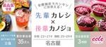 【愛知県名駅の恋活パーティー】えくる主催 2018年9月22日