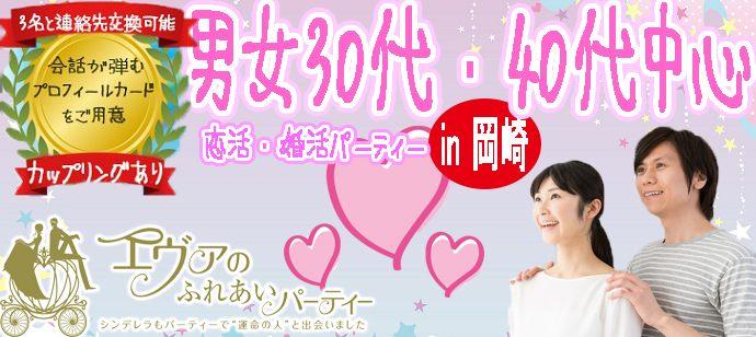 9/01(土)19:00~ 男女30、40代中心婚活パーティー in 岡崎