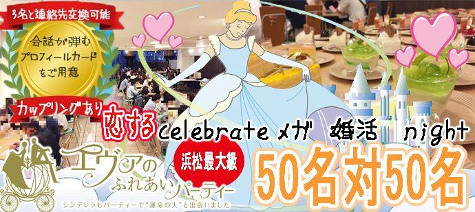 9/22(土)19:00~ 恋する 50名vs50名 多人数 着席メガ婚活パーティー in 浜松市