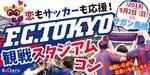 【東京都新宿の趣味コン】株式会社Rooters主催 2018年9月2日