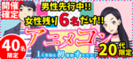 【東京都池袋の趣味コン】街コンkey主催 2018年9月29日