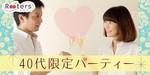 【東京都青山の婚活パーティー・お見合いパーティー】株式会社Rooters主催 2018年9月16日