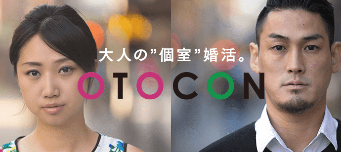 個室婚活パーティー 10/21 10時45分 in 梅田