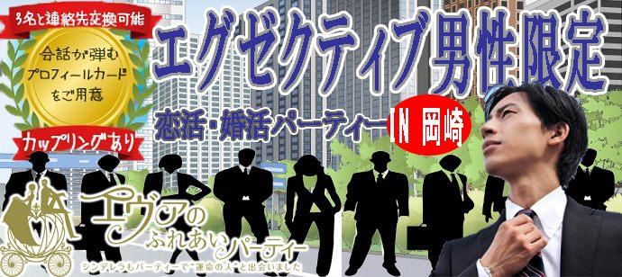 9/08(土)19:00~ Executive男性限定婚活パーティー in 岡崎市