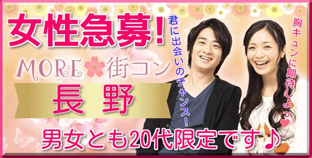 9/29(土)【ヤングコン】長野MORE ☆20-29歳限定♪ ※1人参加も大歓迎です^-^