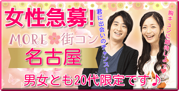 9/15(土)【ヤングコン】名古屋MORE ☆20-29歳限定♪ ※1人参加も大歓迎です^-^