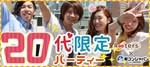 【東京都表参道の恋活パーティー】株式会社Rooters主催 2018年9月20日