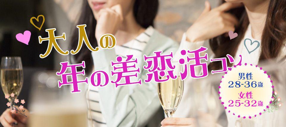 大人の年の差恋活コン☆落ち着いた年代でゆっくり楽しむ♪お酒もご飯も充実の大人気街コン*in静岡