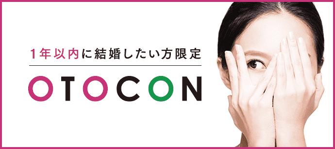 個室婚活パーティー 10/20 15時15分 in 心斎橋