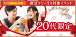 【東京都六本木の恋活パーティー】株式会社Rooters主催 2018年9月21日