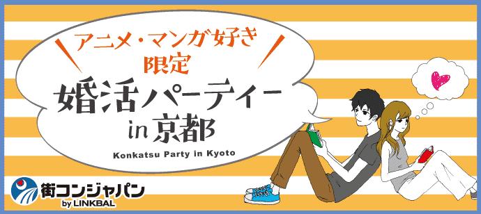 【アニメ・マンガ好き限定♪料理付き☆】婚活パーティー in京都