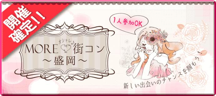 9/29(土)【恋活コン】盛岡MORE ☆20-35歳限定♪ ※1人参加も大歓迎です^-^